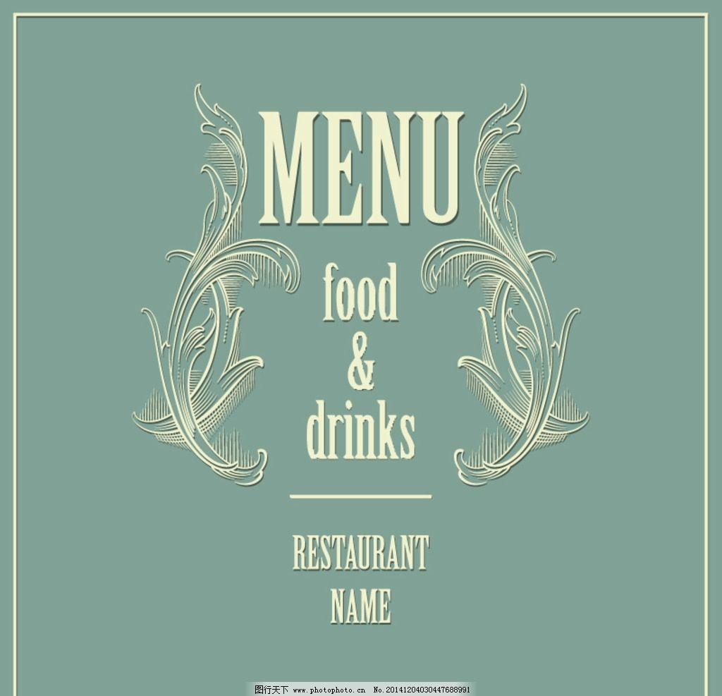 菜单 菜谱 餐饮 手绘 西餐厅 饭店菜单
