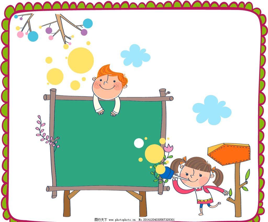 图案 可爱 儿童图集 卡通设计 广告设计 儿童插画 手绘 儿童卡通插画