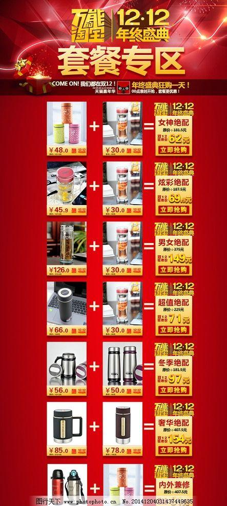 双12套餐模板 天猫 淘宝 双十一 套餐设计 产品关联销售 优惠套餐