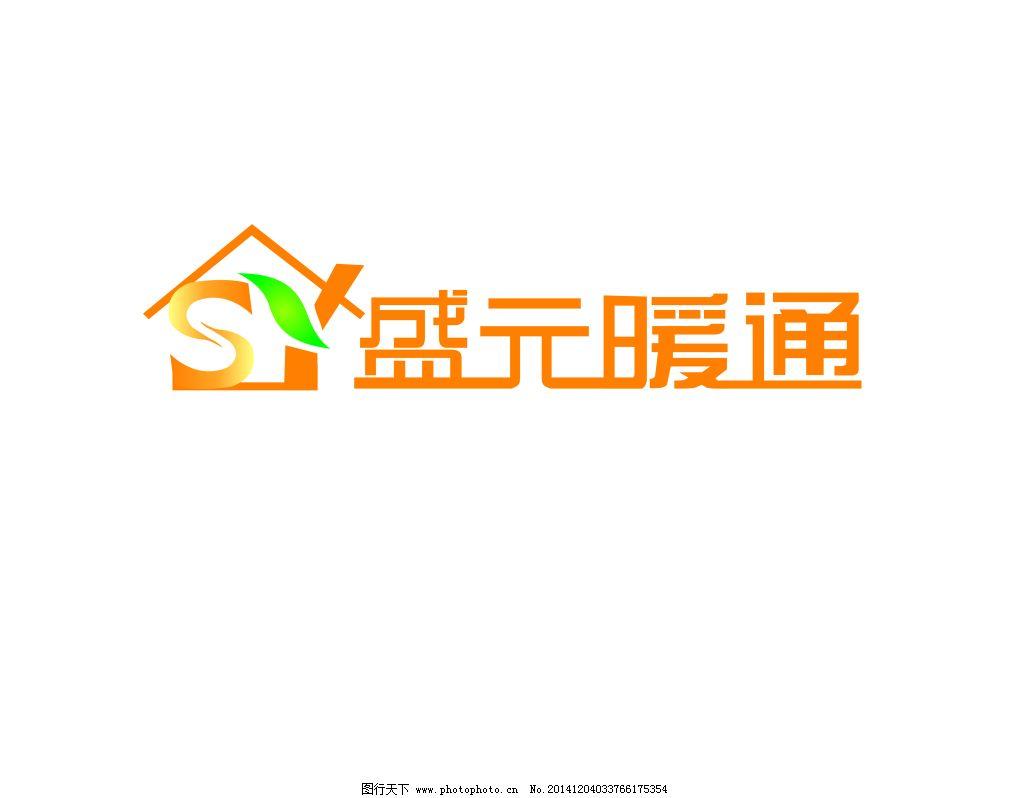 盛元暖通logo设计