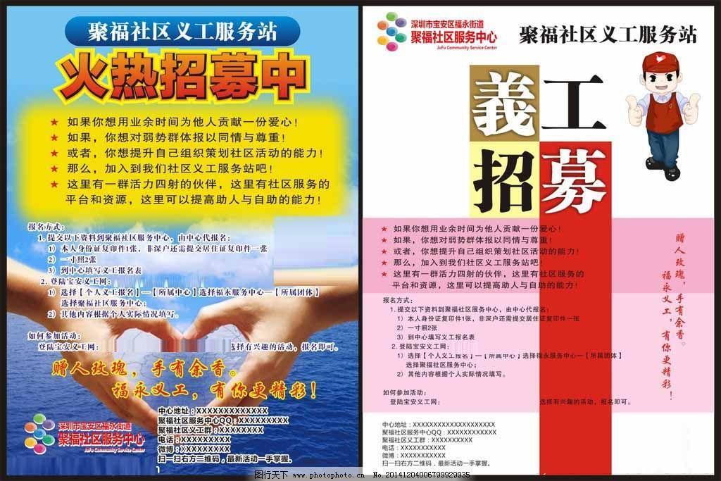 社区志愿者义工招图片_招聘海报_海报设计_图行天下