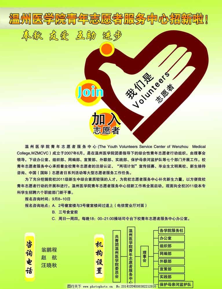 广告设计 海报设计 志愿者海报 志愿者服务社 志愿者海报 志愿者招新