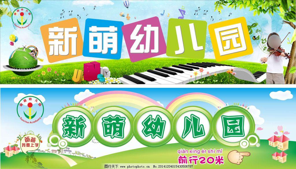 展板 幼儿园展板免 舞台背景 小孩 艺术字 幼儿园 展板 放飞梦想 快乐