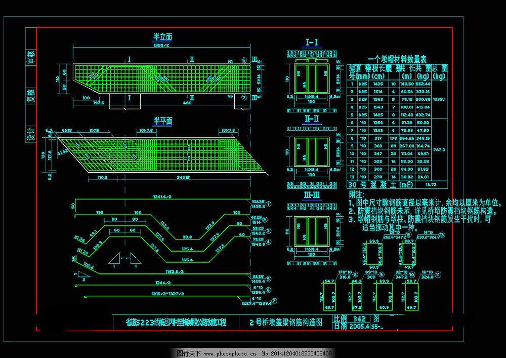 建筑图纸 桥墩盖梁钢筋构造图 cad构造 施工设计 桥梁图纸 cad结构图