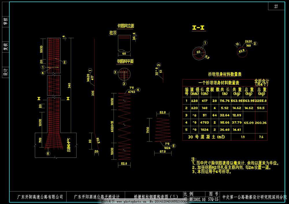 详图一般构造图cad表格cad意思行什么桥墩高图片