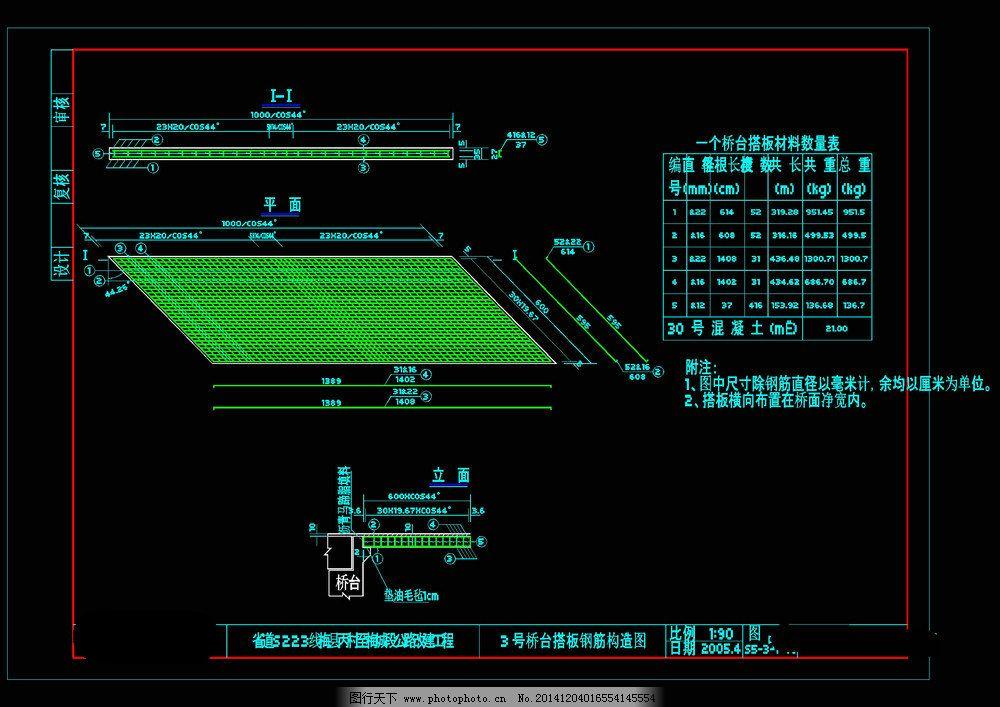 桥台搭板钢筋构造图cad图稿 构造图纸 桥梁设计