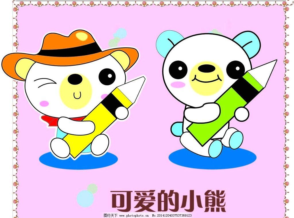 韩国可爱卡通动物图片