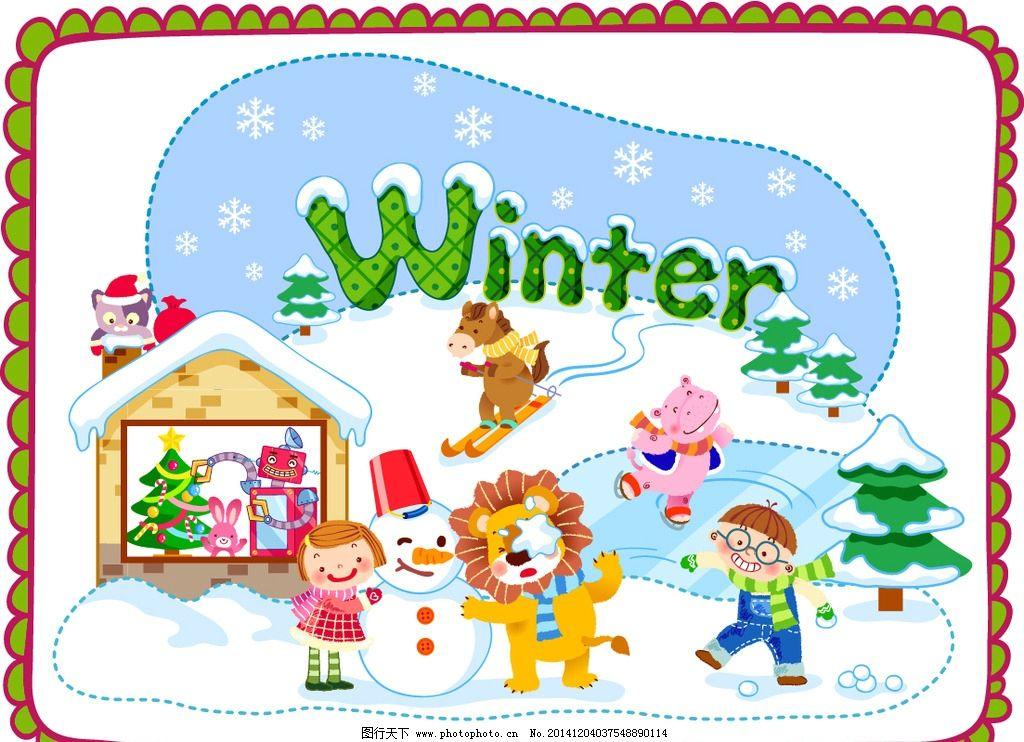 卡通动物 可爱动物 狮子 冬天 雪人 雪花 下雪 松树 卡通 儿童 男孩