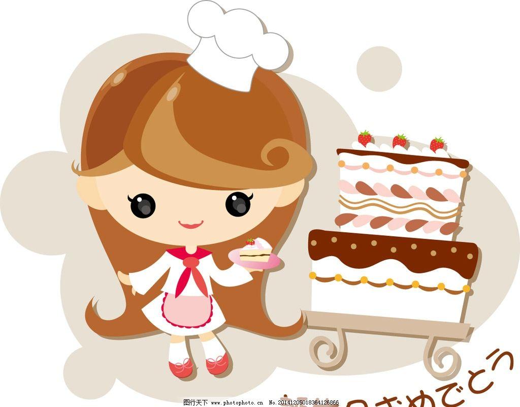 生日 卡通女孩 可爱卡通 q版 生日蛋糕 设计 动漫动画 动漫人物 ai
