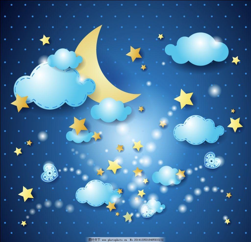 卡通 星星 月亮 云朵