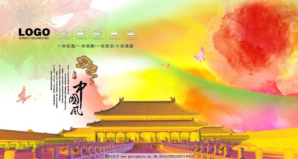 中国风 古建筑 故宫 水彩 彩墨 皇宫 水彩意境 设计 文化艺术 传统