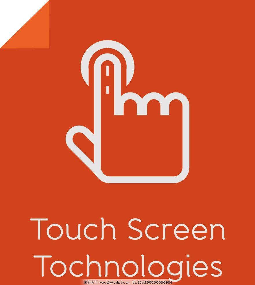 单个点击按钮小图标_手指点击分层图标图片_网页小图标_标志图标_图行天下图库