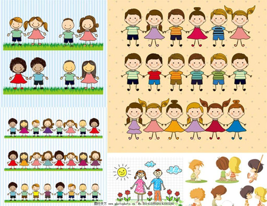 设计素材 卡通 人物 小孩 儿童 小朋友 小男孩 小女孩 可爱 手牵手 手