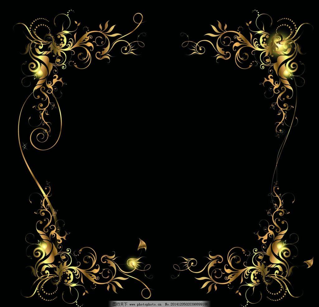 花纹 花边 边框 金色花纹 花纹分割线 装饰花纹 欧式花纹 花纹背景