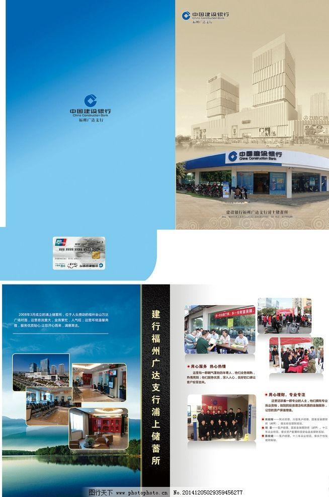 建设银行 资料夹 设计成品 建行广告 办公宣传品 建设银行 设计 广告