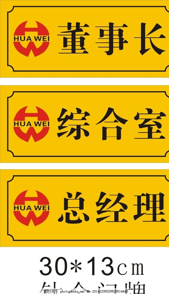 科室牌 框框 门牌 门牌矢量素材 矢量 相框 门牌 设计 广告设计 广告