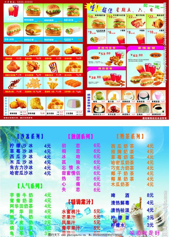 饮料 食品 餐饮 单张 宣传单张 汉堡 炸鸡腿 价目表 饮料价目表 设计