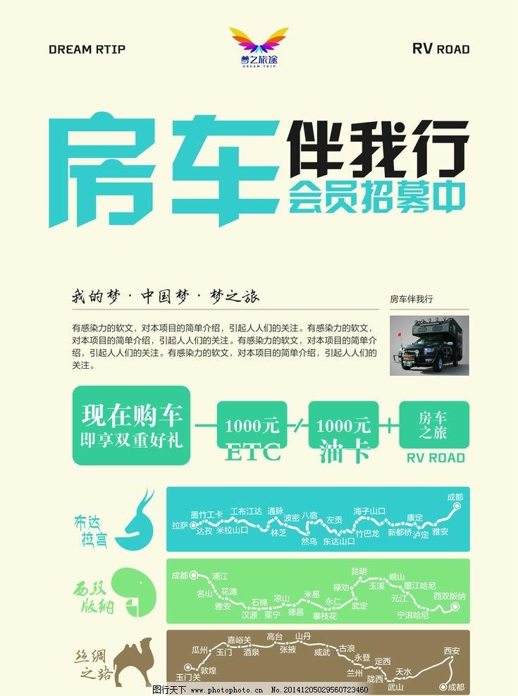 房车旅行线路活动单页设计图片