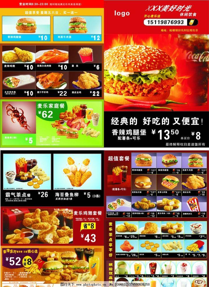 汉堡 价目表图片