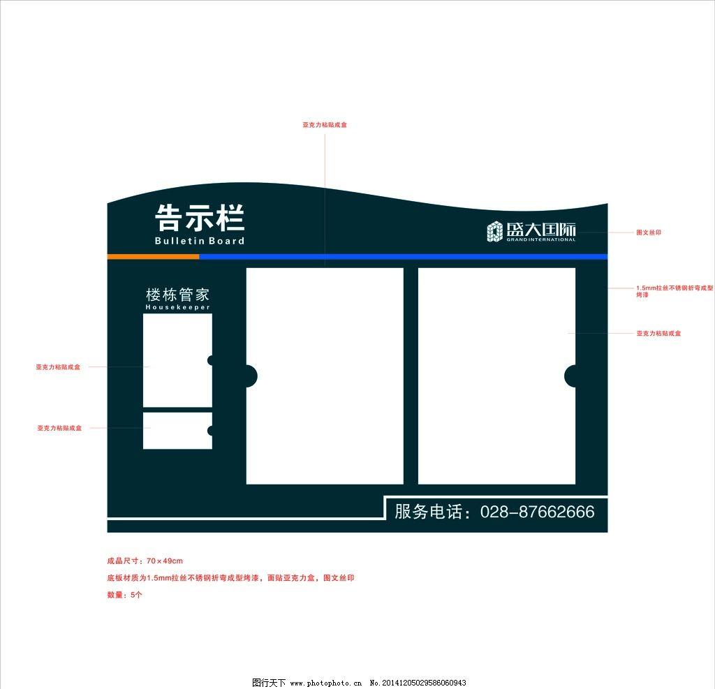 告示栏 物业 物业公司 值班 亚克力 烤漆 宣传栏 楼栋 管家图片