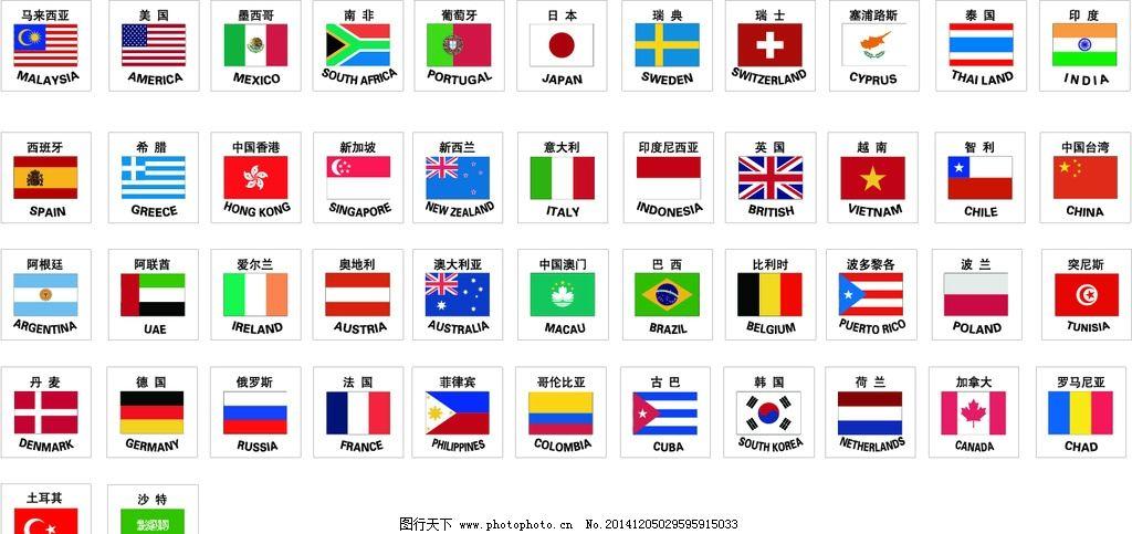 国旗图片,中国 台湾 日本 美国 英国 德国 法国-