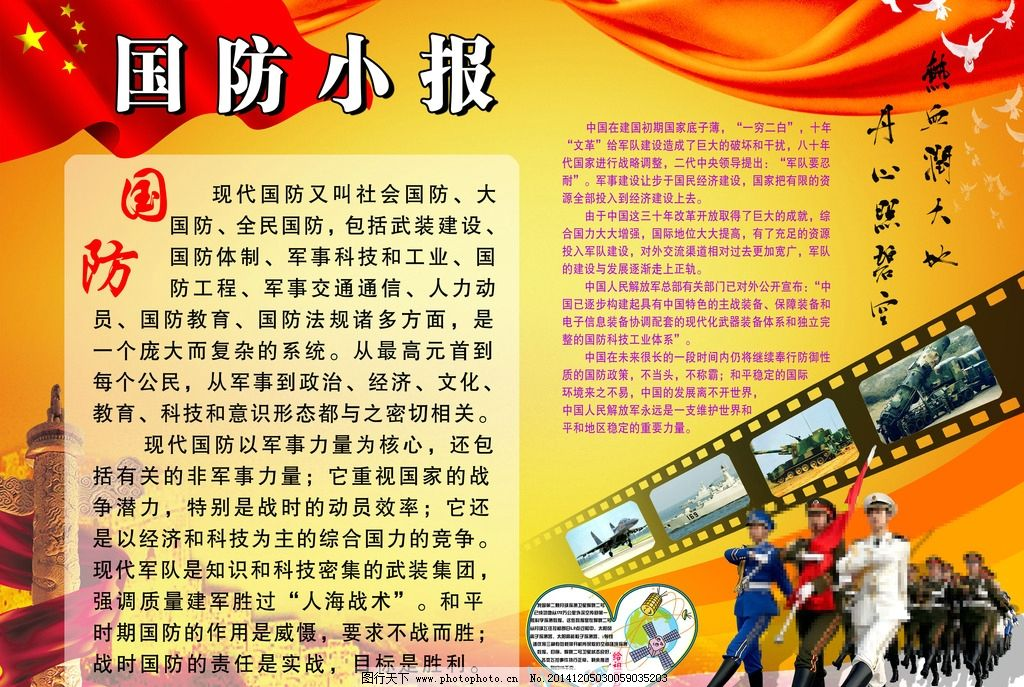 学生 小报 国防知识 国防图片 卡通图案  设计 广告设计 海报设计 300