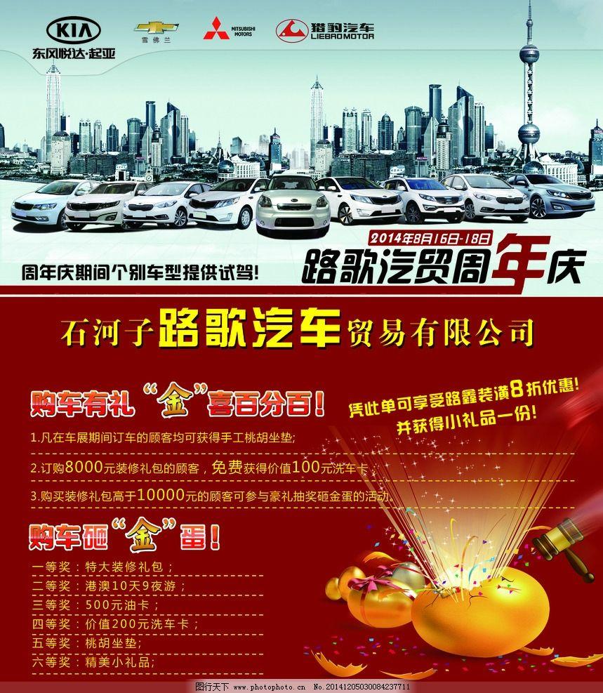 汽车广告 汽车活动 汽车展架 汽车周年庆 红色底板 砸金蛋 汽车开业