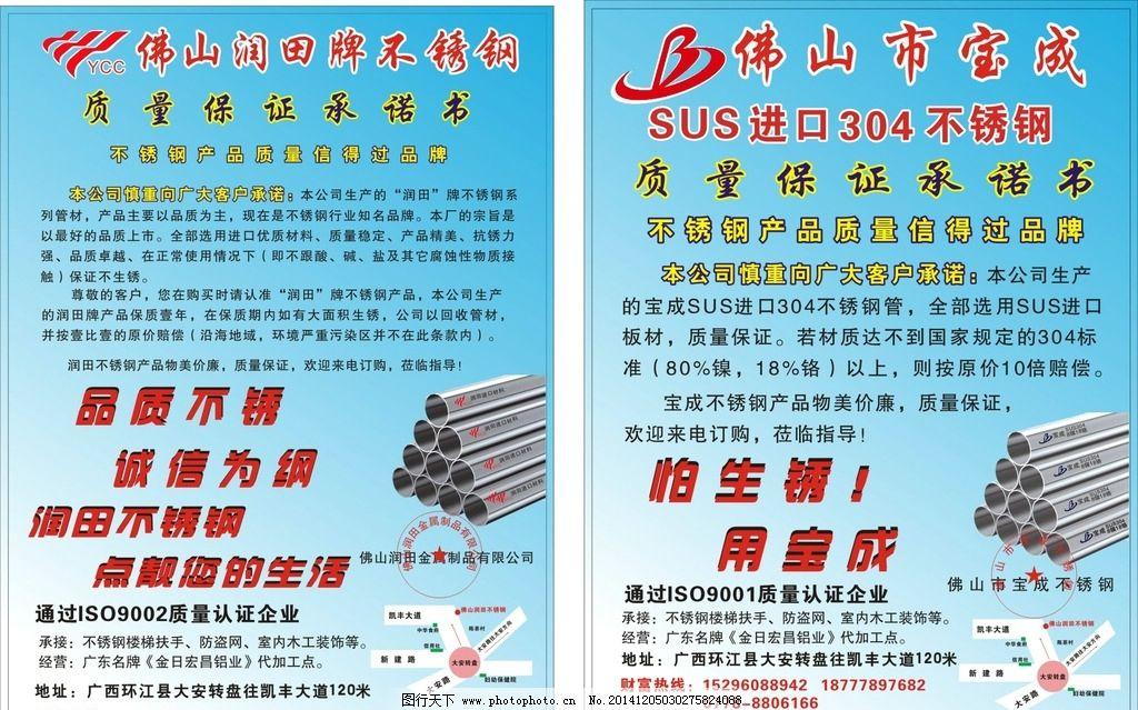 润田桶装水宣传海报