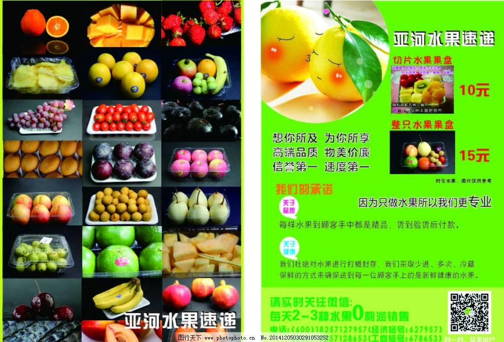 水果海报 水果 水果宣传单图片