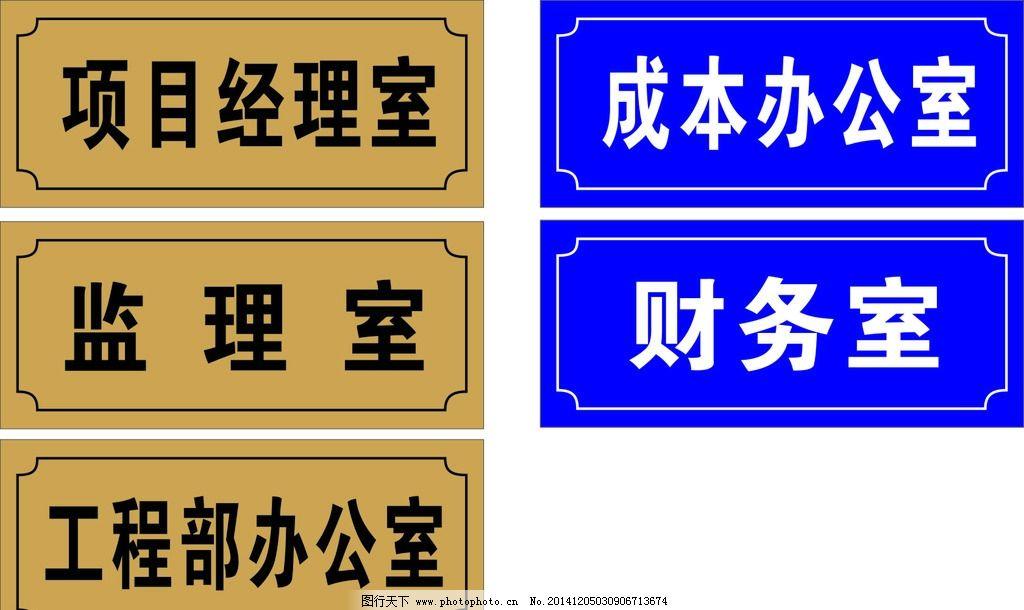 标牌 门牌图片_国内广告_广告设计_图行天下图库
