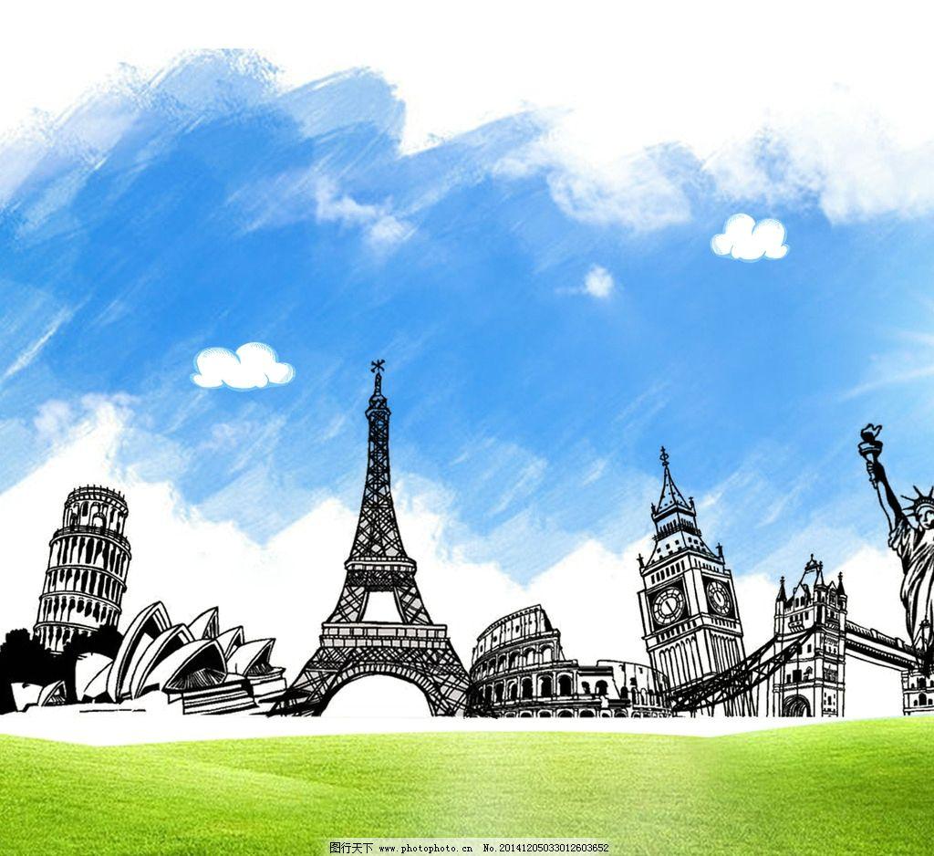 城市 建筑 草地 蓝天 白云  设计 psd分层素材 psd分层素材 300dpi ps