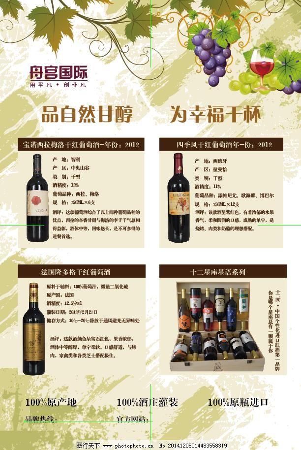 葡萄酒海报 葡萄酒海报免费下载 单页 原创设计 原创海报