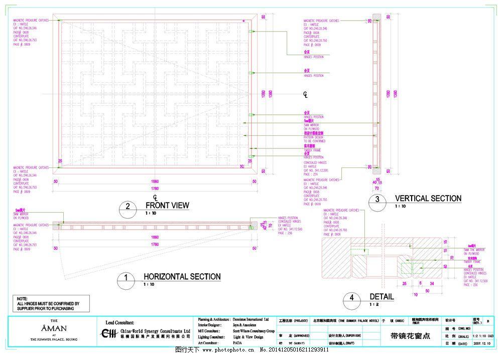 素材 装修 装饰 施工图立面图 剖面图 建筑设计 装修设计 家装 家居