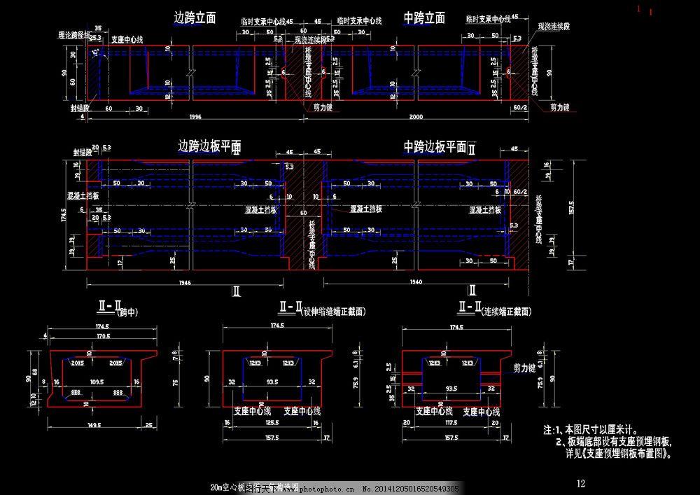 建筑图纸 空心板边板 cad构造 施工设计 桥梁图纸 cad结构图 建筑图纸