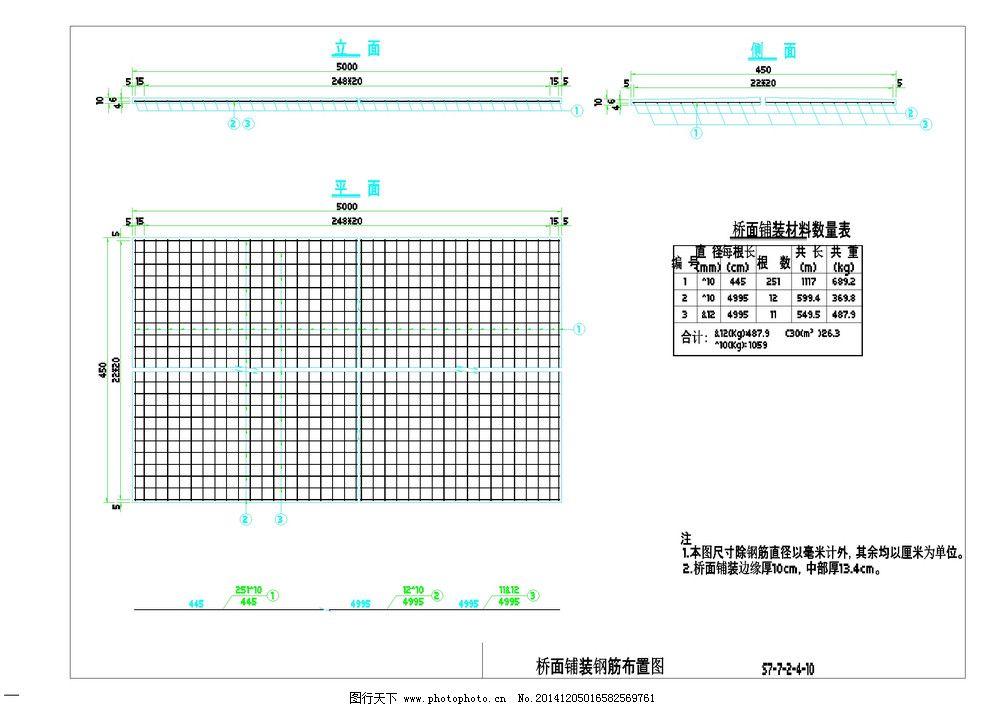 桥面铺装钢筋布置图_cad结构图纸