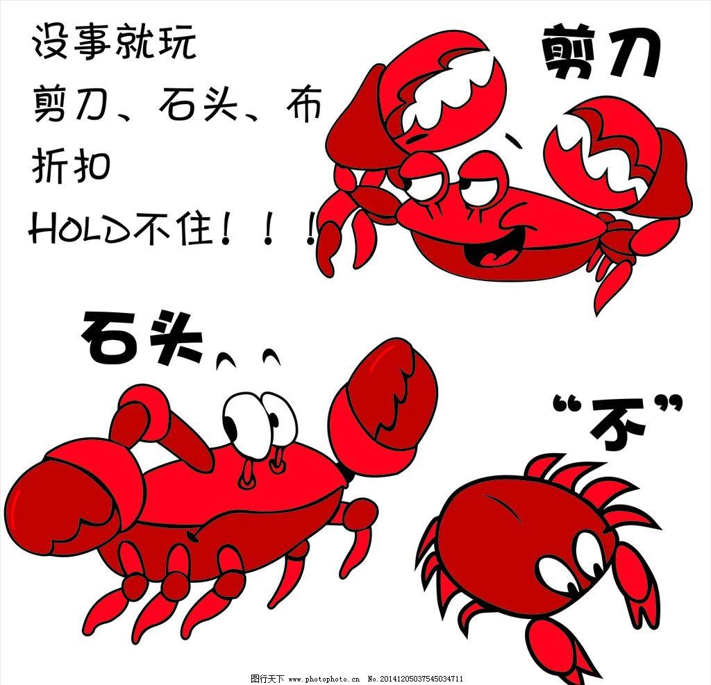 矢量图 卡通 卡通动物 螃蟹 剪刀 石头 布 游戏 螃蟹玩游戏 设计 广告