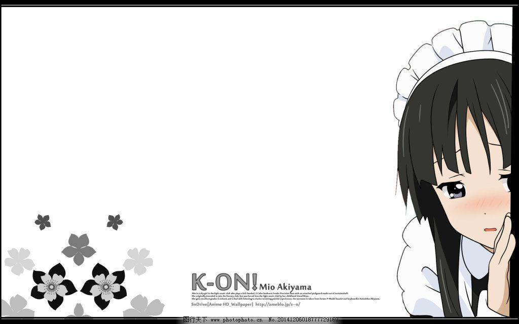 动漫 少女 动漫 女仆 少女 轻音 图片素材 卡通|动漫|可爱图片