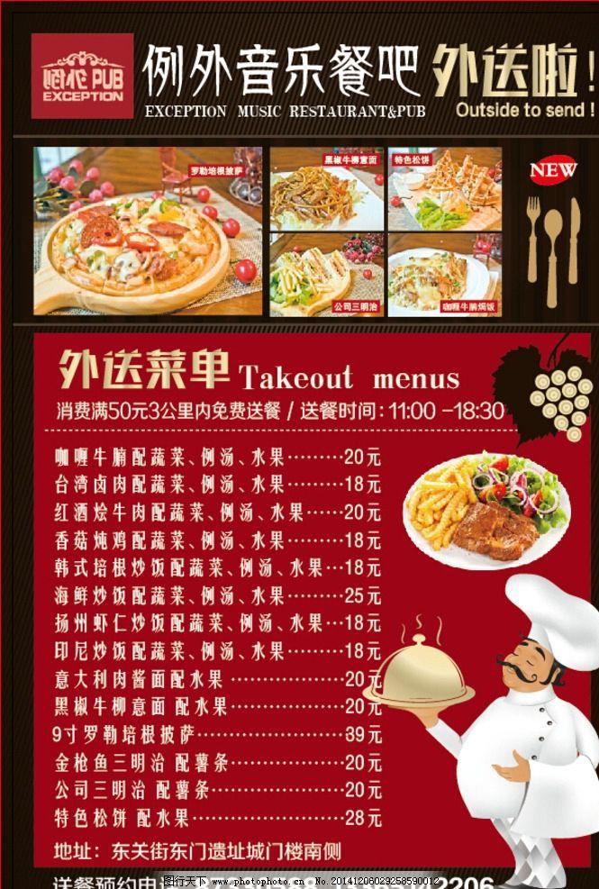 外卖 菜单 餐吧 套餐 宣传单图片