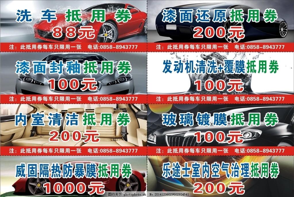 汽车抵用券 汽车服务公司 洗车 镀膜 发动机清洗 室内清洁