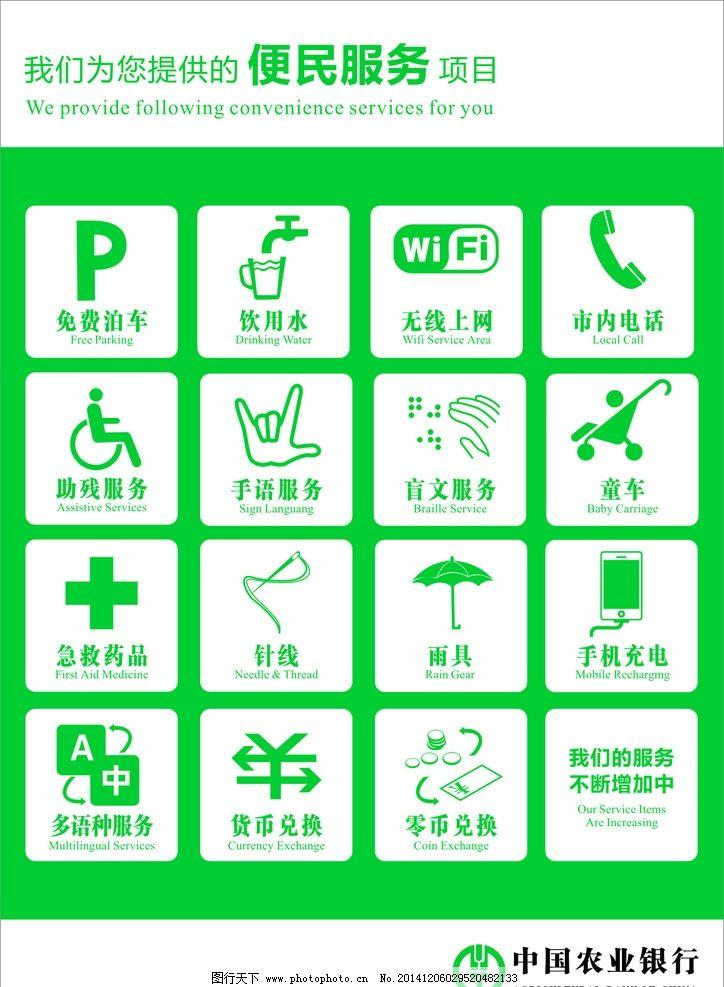 农业银行便民服务项目图片图片