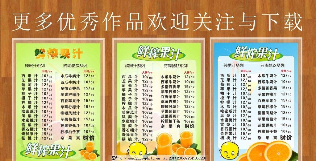 鲜榨果汁 果汁 价格表 高档果汁菜单 菜单 高档 设计 广告设计 广告图片