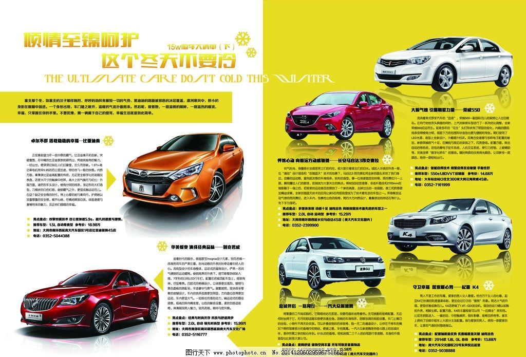 汽车板式 汽车排版 汽车保养 汽车主题 汽车专题 版式 广告设计图片