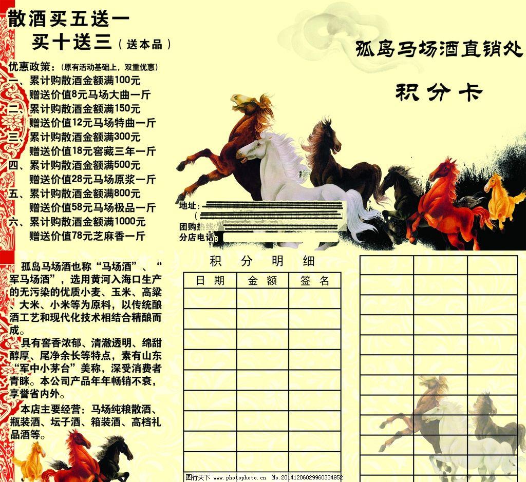马场酒 积分卡 骏马 psd 300dpi 万马奔腾 三折页 印刷设计 设计 广告