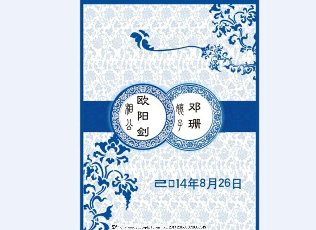 婚礼迎宾牌 青花瓷 中式婚礼 迎宾牌设计 中国风迎宾牌