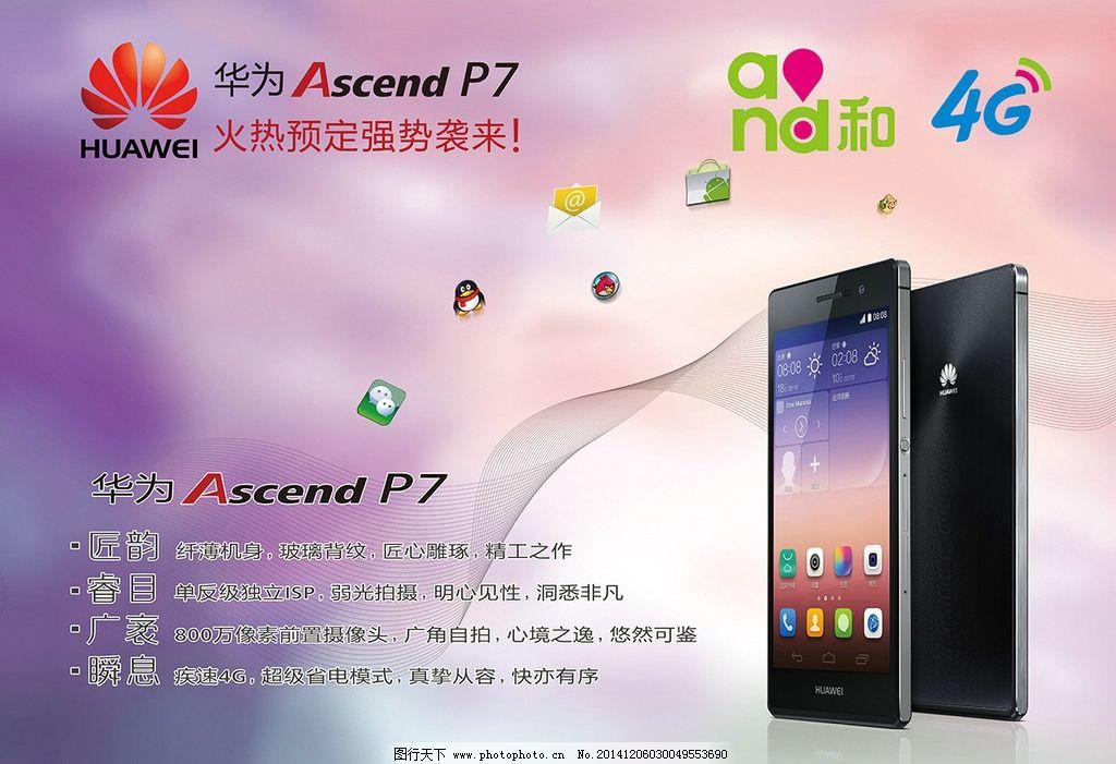华为p7手机海报图片