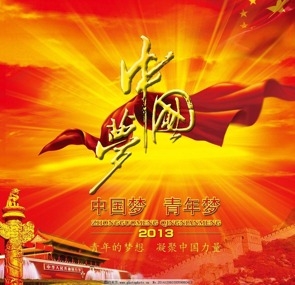 中国梦 青年梦 党建 天安门 长城 国旗 华表 光 青年的梦想