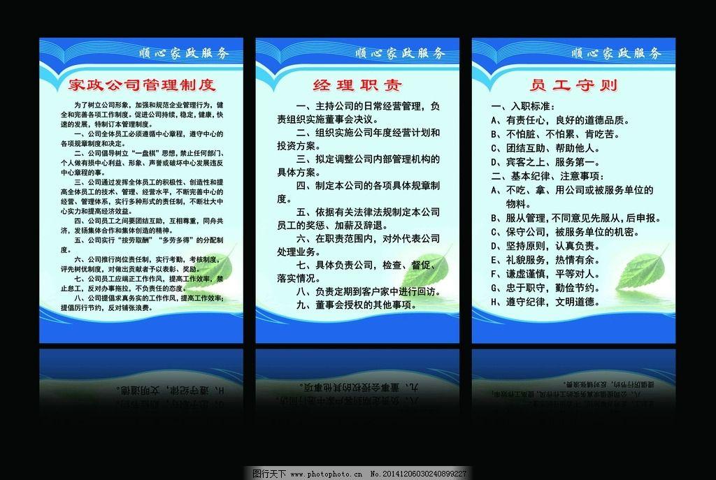 家政公司管理制度图片_展板模板_广告设计_图行天下