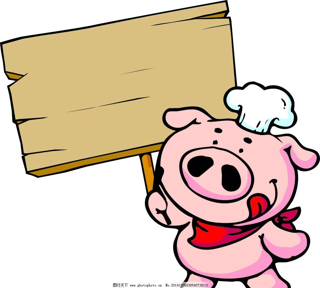 卡通猪 猪厨师 厨师猪