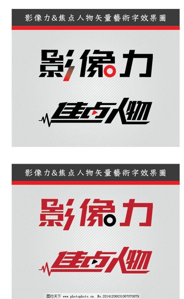 矢量艺术字 焦点新闻 最新资讯 广告字 红色字 字体设计 视觉展示