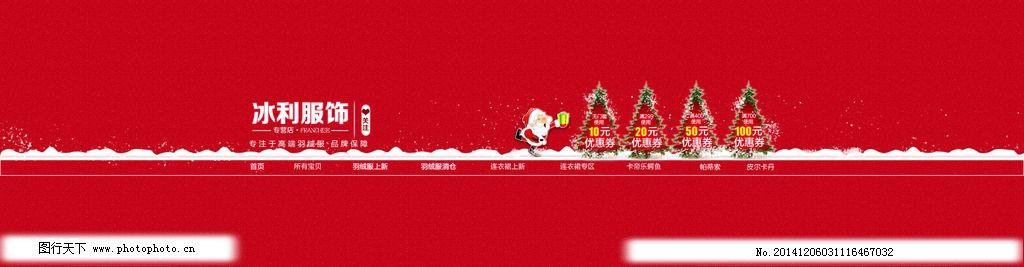 圣诞节 淘宝店招